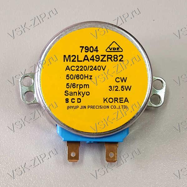 Мотор-редуктор воздушной заслонки M2LA49ZR82 для холодильников Samsung