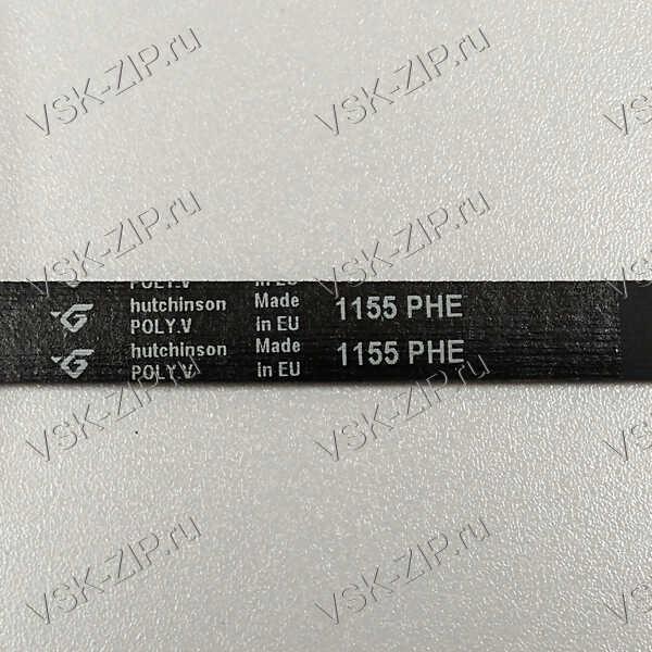 Ремень привода L-1155 H8 (BOSCH)
